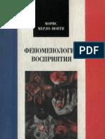 1999 Moris Merlo-Ponti Fenomenologia Vospriatia