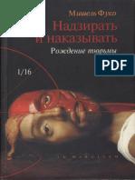 1999 Mishel Fuko Nadzirat i Nakazyvat Rozhdenie Tyurmy