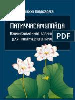 Buddadasa_Zavisimoe_vozniknovenie_pdf