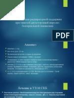 Оптимизация респираторной поддержки при тяжелой двухсторонней вмрусно-бактериальной пневмонии