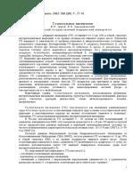 Госпитальные пневмонии В.П. Царѐв