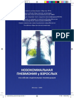 назоком пневмония 2009