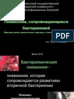 Бактериемические пневмонии (2013)Соловей