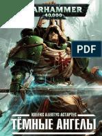 Warhammer 40000 Dark Angel - Codex 7e Rules RUS