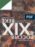 Троицкий н.а. - Россия в Xix Веке. Курс Лекций - 2003