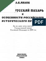 Милов Л.В. - Великорусский Пахарь и Особенности Российского Исторического Процесса - 2001
