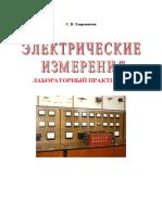 Хавроничев С.В. - Электрические Измерения. Лабораторный Практикум-ВолгГТУ (2006)