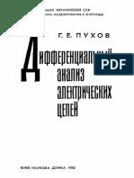 Пухов Г. Е. - Дифференциальный Анализ Электрических Цепей