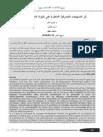 أثر التسهيلات المصرفية المتعثرة على البنوك العمومية الجزائرية
