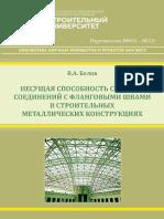 2_Несущая Способность Сварных Соединений с Фланговыми Швами в Строительных Металлических Конструкциях Lib3686