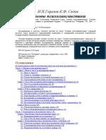 Горелов И.Н., Седов К.Ф. - Основы Психолингвистики (2001)