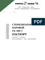 ГК-100-3
