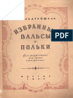 Избранные Вальсы и Польки. Для Фортепиано Или Баяна (Аккордеона)