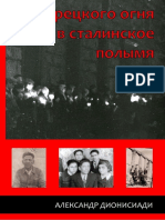 Дионисиади А. Из турецкого огня в сталинское полымя