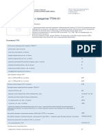 Комплекс ТО1-КО1-01 с прицелом ТПН4-01
