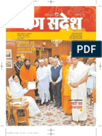 YogSandesh April Hindi 2011