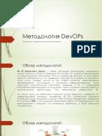 Методология DevOPs