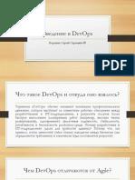 Введение в DevOps