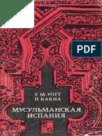 MontgomeriUott MusulmanskayaIspaniya RuLit Me 377296