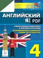Angliyskiy Yazyk 20 Trenirovochnykh Variantov Trening Po Ustnoy Rechi Tikhonova T E