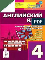 Angliyskiy Yazyk Chtenie Pismo Lexika Grammatika Audirovanie Tikhonova T E