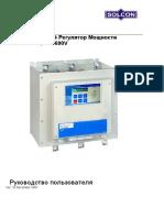TPS_manual_rus