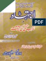 Ijtehad or Mazhabe Hanafi Ki Haqiqat - Mufti Ali Ur Rahman