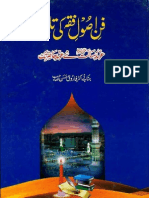 Funn E Usool E Fiqh Ki Tareekh - Shaykh Farooq Hasan