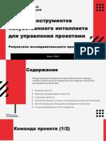 AIPMT-Research-FullReport