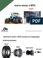 Комплекты колес к МТЗ. Комплекты колес к импортной технике