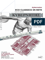 Kybernetes Kybernete Il Greco Classico I