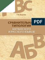 Козлова - Сравнительная типология английского и русского языков