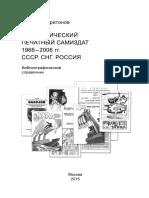 Фантастический печатный самиздат 1966-2006 гг. СССР ..