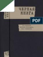 Grossman Erenburg Chernaya Kniga 2015 Ocr