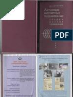 Журавлев Ю. Н. Активные магнитные подшипники 2003