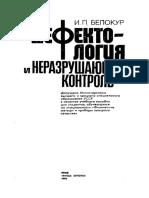 Белокур - дефектология и неразрушимый контроль