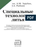 Гини Э.Ч., Зарубин А.М., Рыбкин В.А. - Специальные Технологии Литья - 2010