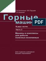 Казаченко Г.В. и Др. - Горные Машины. Часть 2 - 2018