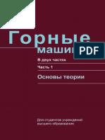 Казаченко Г.В. и Др. - Горные Машины. Часть 1 - 2018