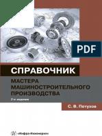 Петухов С.В. - Справочник Мастера Машиностроительного Производства - 2019