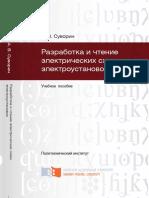 Разработка_и_чтение_электрических_схем_электроустановок_Суворин