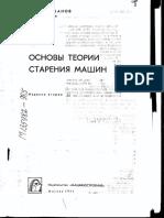 Селиванов А. И. - Основы теории старения машин. - М. «Машиностроение», 1970, 408 стр