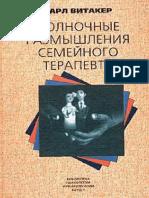Polnochnie Razmishleniya Semejnogo Terapevta