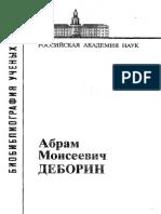 A_M_Deborin_-_Biobibliografia_RAN_S_N_Korsakov