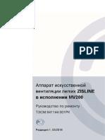 Руководство по ремонту ИВЛ MV200 ТЭСМ.941144.001 РК 2017 v_01