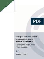 Руководство по ремонту ИВЛ МВ200 ТЭСМ.180000 РК 2017 v_01