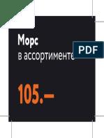 Морс 80x50mm