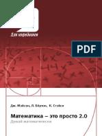 Мэйсон Дж., Бёртон Л., Стэйси К. - Математика – это просто 2.0. Думай математически - (Для кофейников) - 2015
