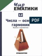 Мир Математики №12 - Числа - основа гармонии. Музыка и математика