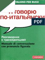 Palma Gallana Parlo Italiano Per Russi Я Говорю По Итальянски Разговорник